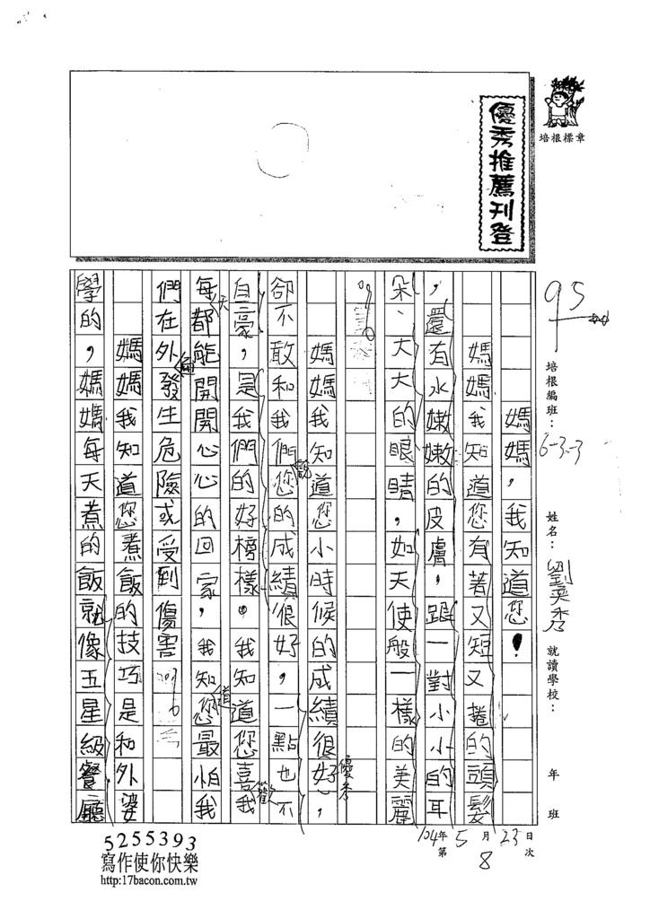 104W3408劉奎秀 (1)