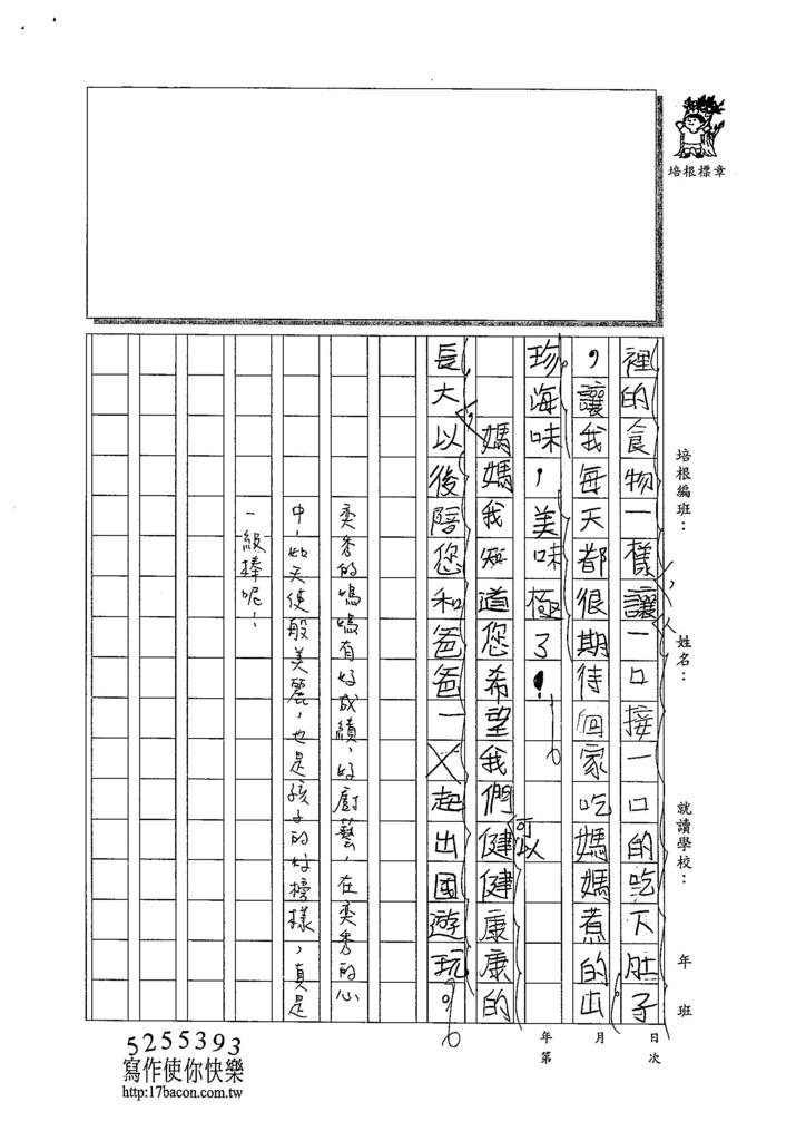 104W3408劉奎秀 (2)