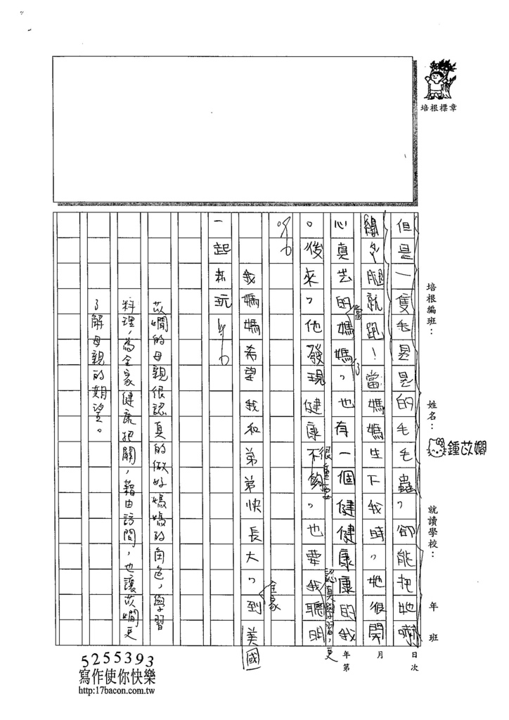 104W3408鍾苡嫺 (2)