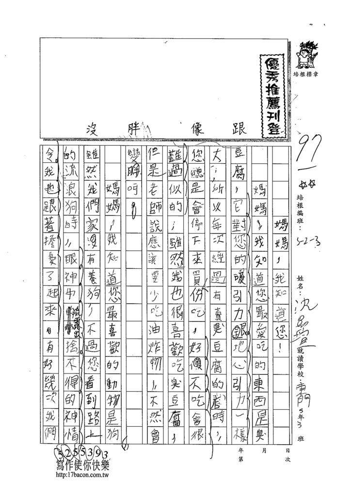 104W3408沈品瑄 (1)