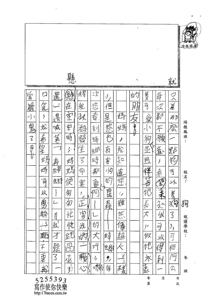 104W3408沈品瑄 (2)