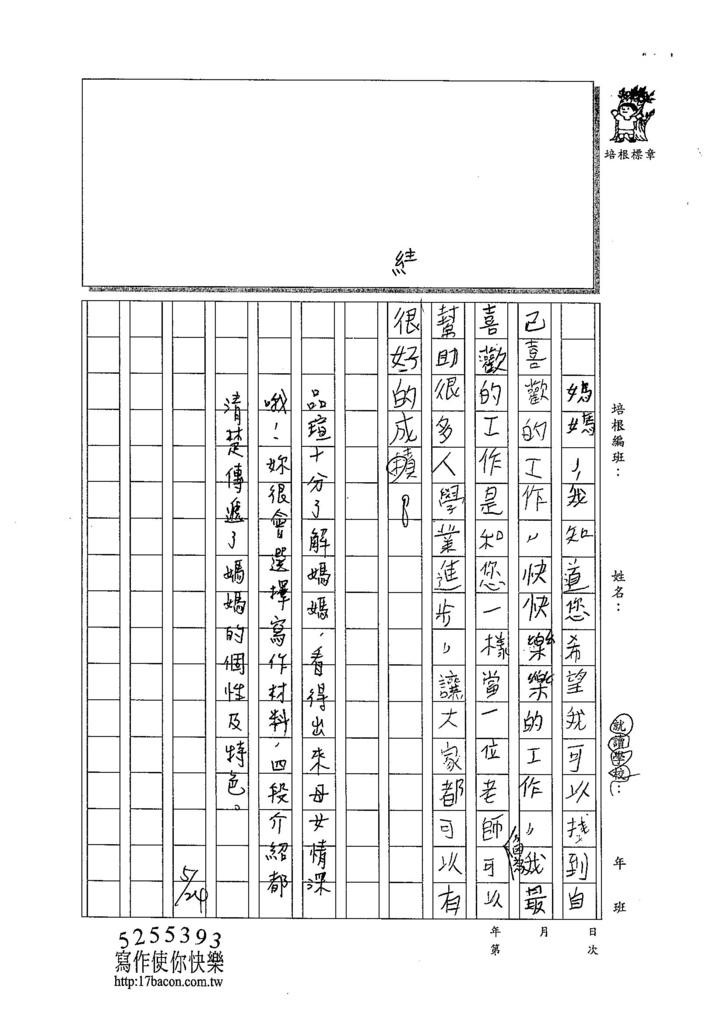 104W3408沈品瑄 (3)