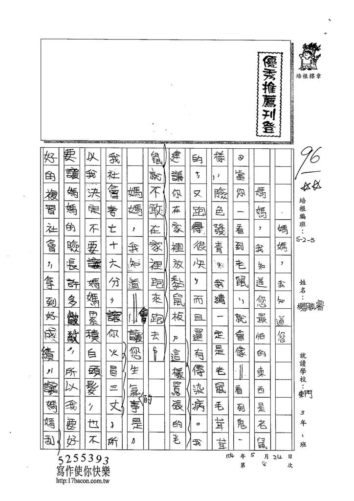 104W3408楊勝睿 (1)