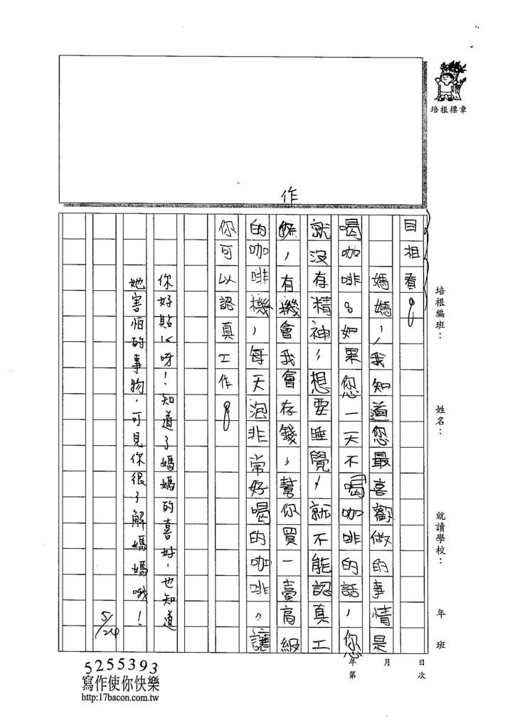 104W3408楊勝睿 (2)