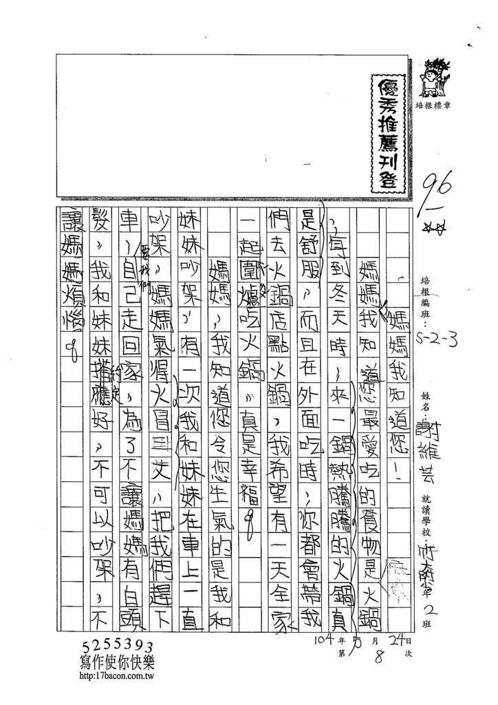104W3408謝維芸 (1)