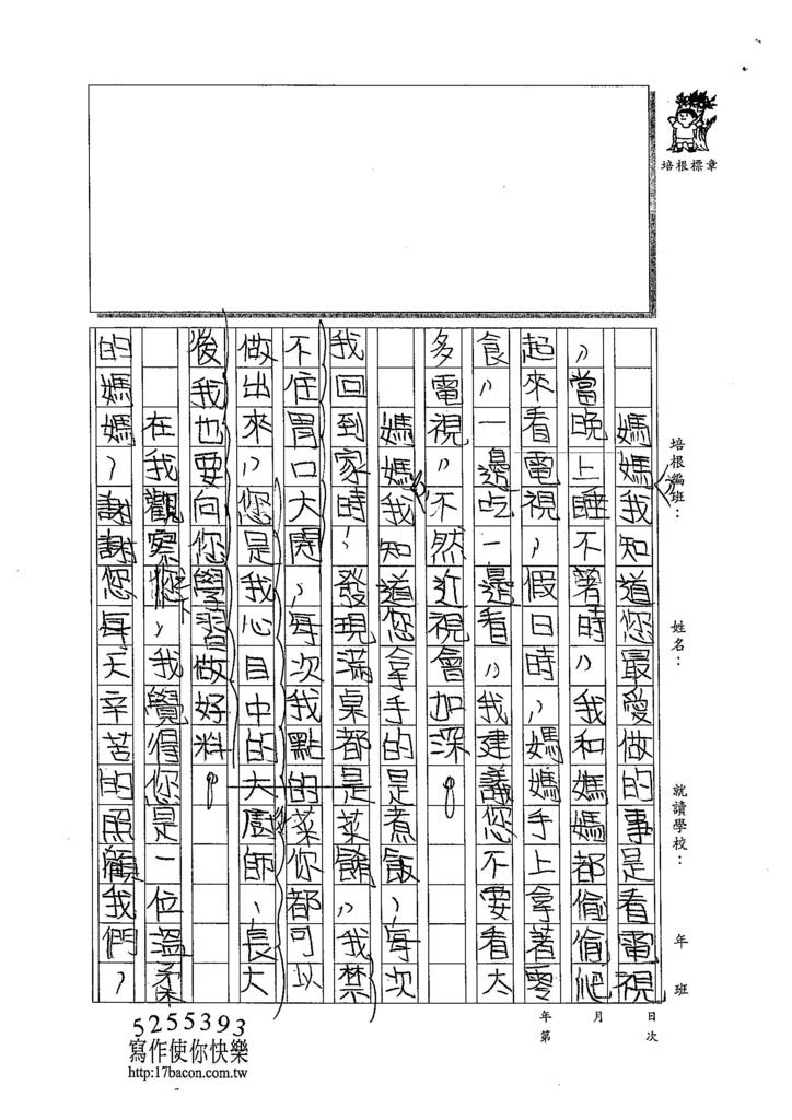 104W3408謝維芸 (2)