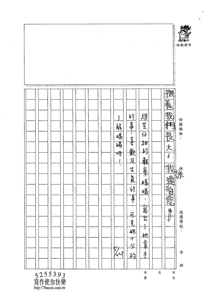 104W3408謝維芸 (3)