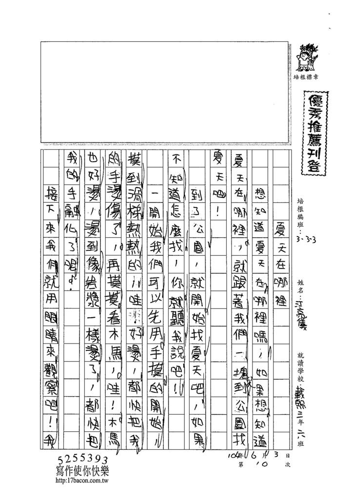 104W3410江亮儀 (1)