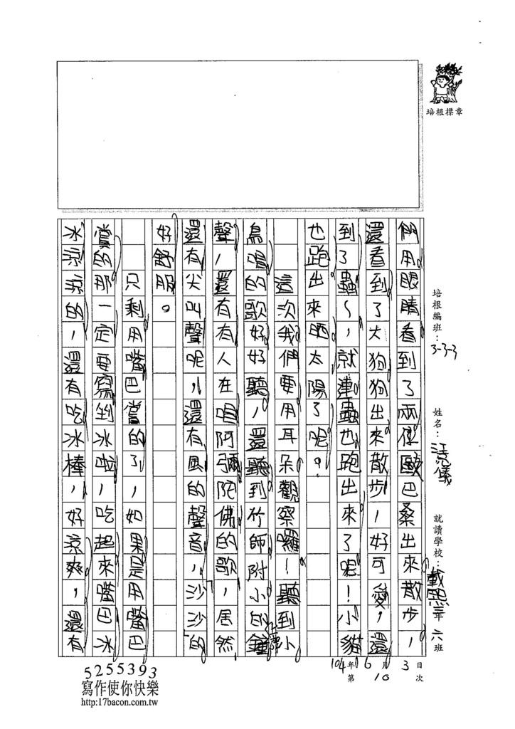 104W3410江亮儀 (2)