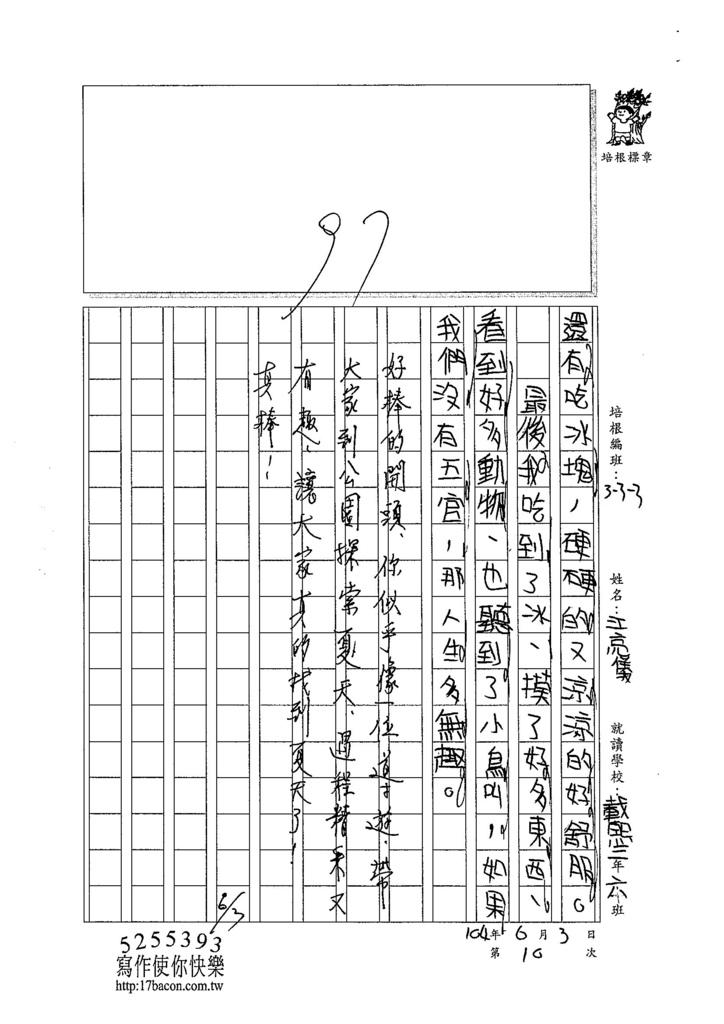 104W3410江亮儀 (3)
