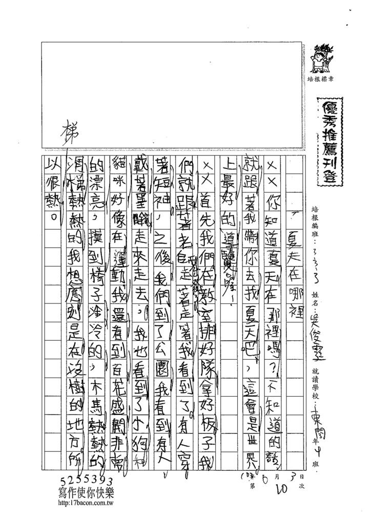 104W3410吳俊霆 (1)