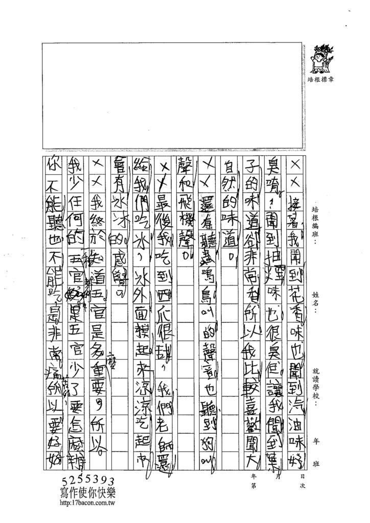 104W3410吳俊霆 (2)