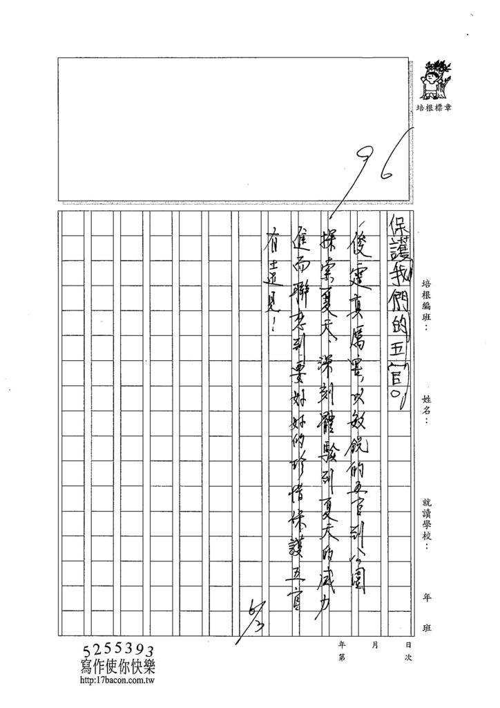 104W3410吳俊霆 (3)