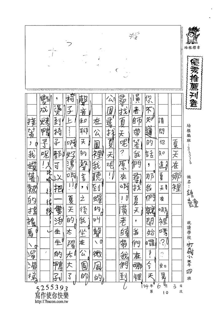 104W3410胡鍾懿 (1)