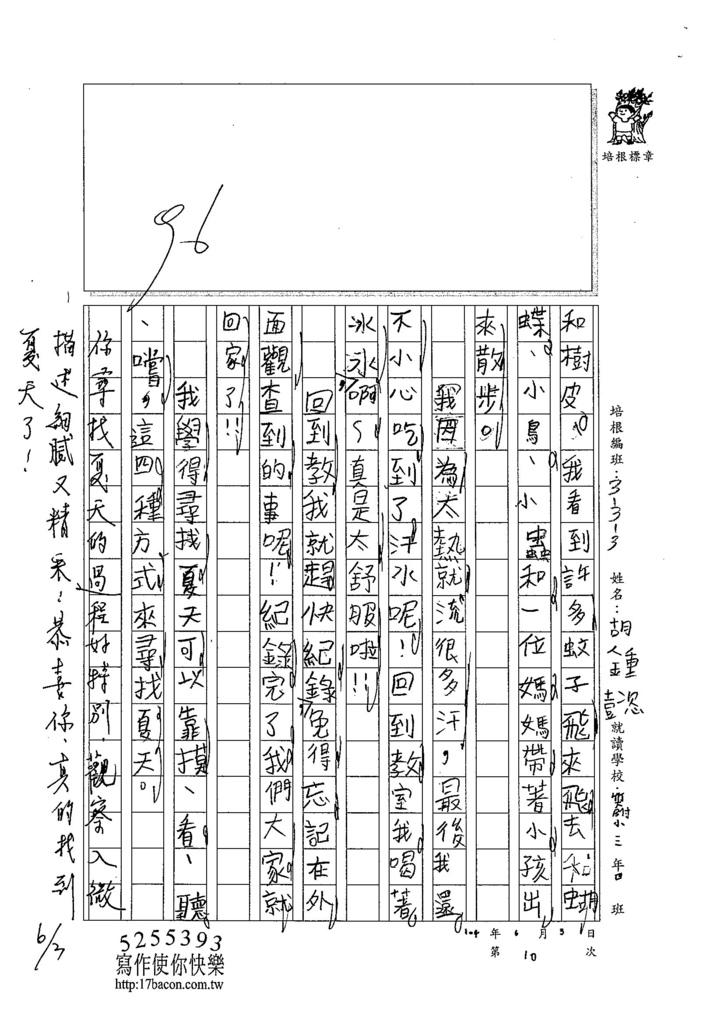 104W3410胡鍾懿 (2)