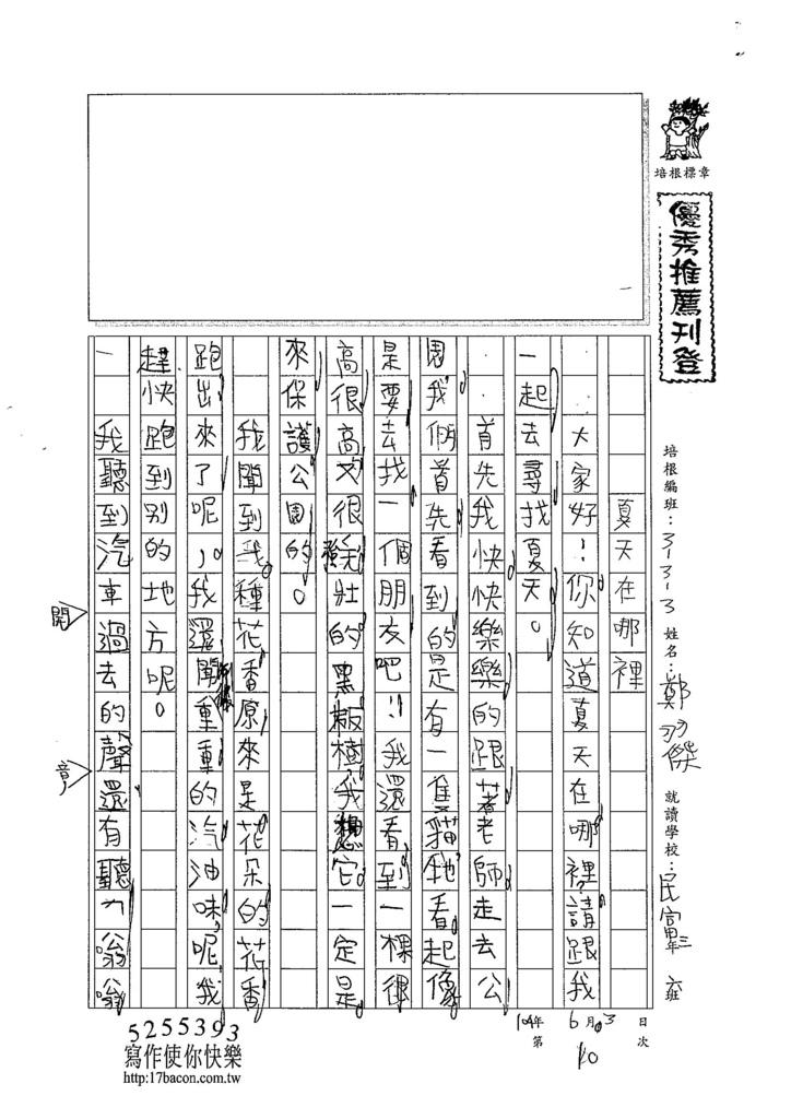 104W3410鄭羽傑 (1)