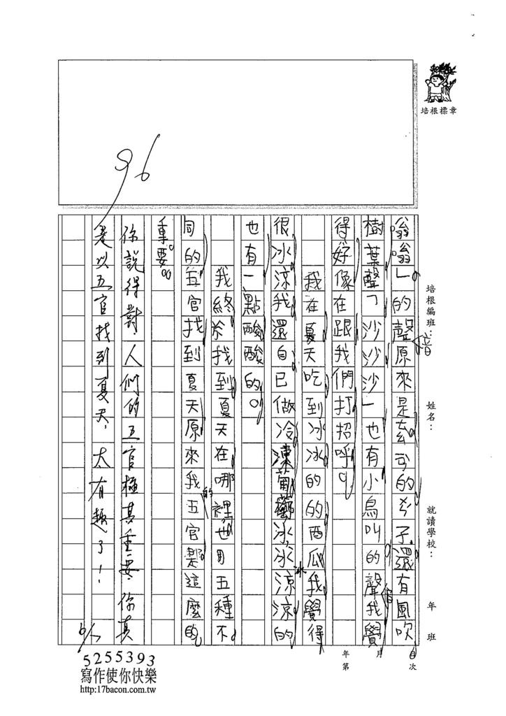 104W3410鄭羽傑 (2)