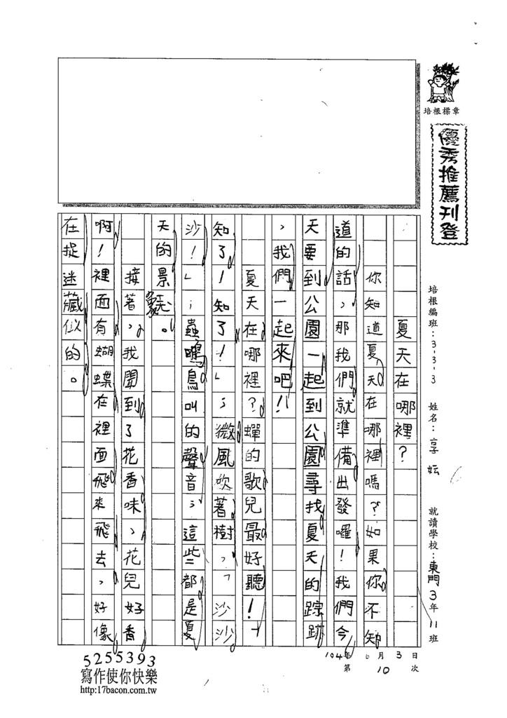 104W3410謝享妘 (1)