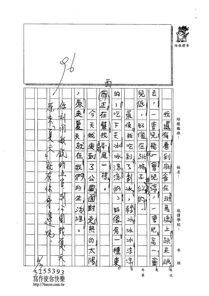 104W3410謝享妘 (2)