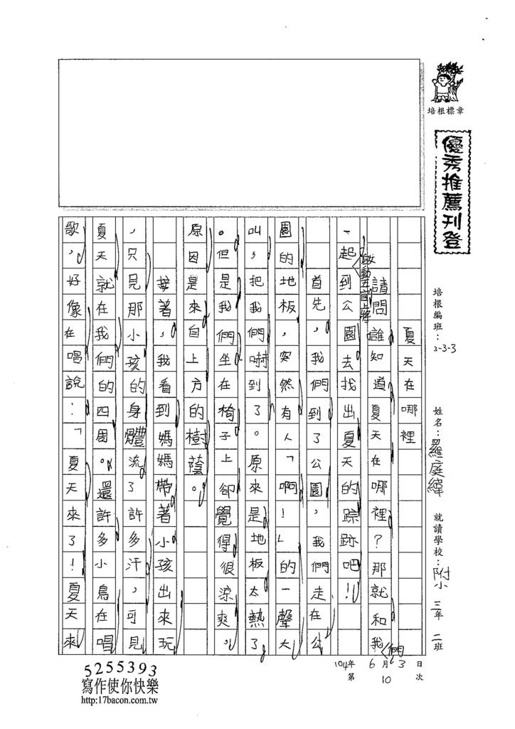 104W3410羅庭緯 (1)