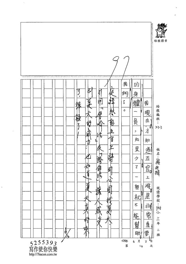 104W3410羅庭緯 (3)