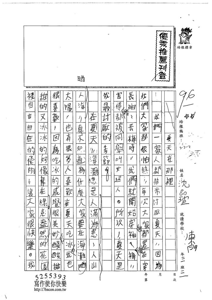 104W3410沈品瑄 (10 (1)