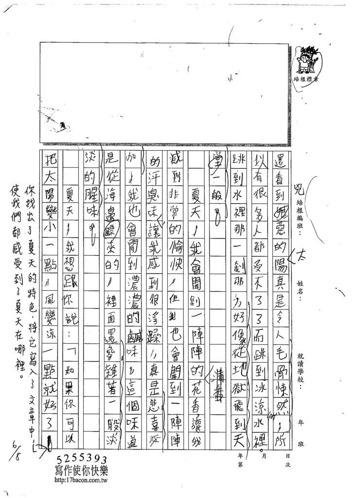 104W3410沈品瑄 (10 (2)