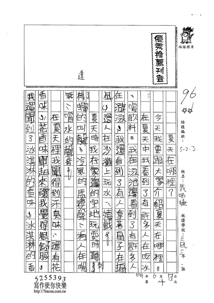 104W3410戴妤婕 (1)