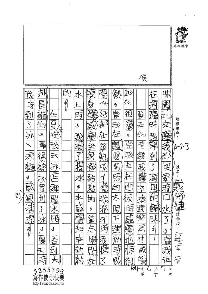 104W3410戴妤婕 (2)
