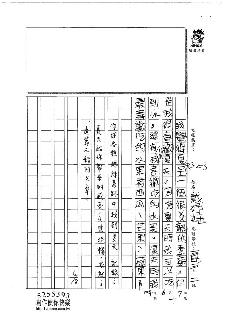 104W3410戴妤婕 (3)