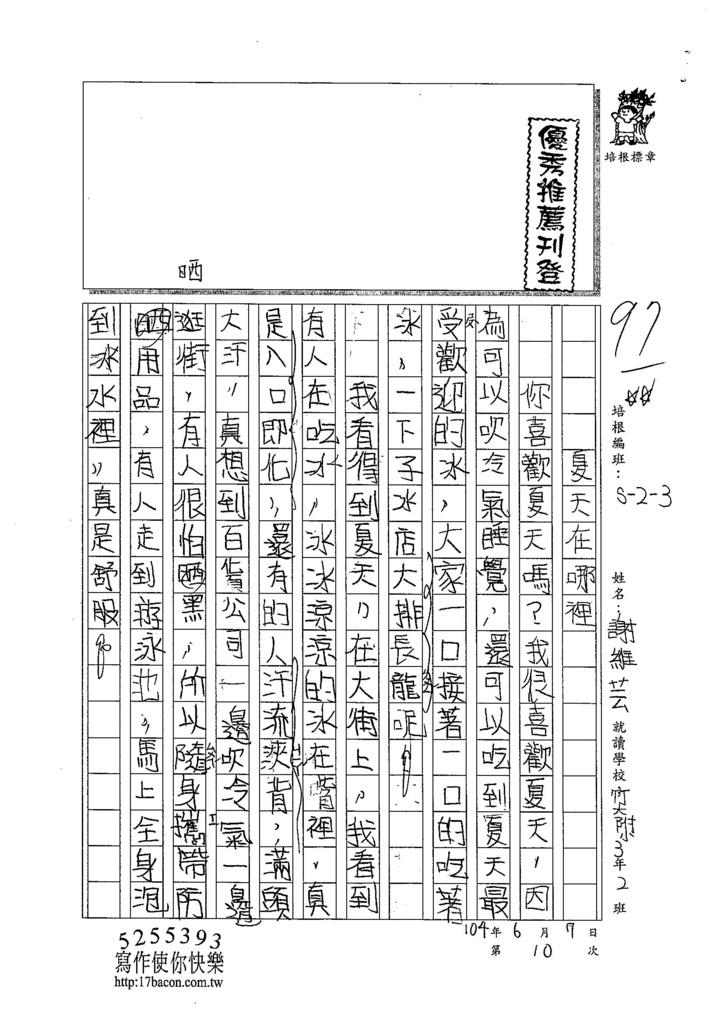 104W3410謝維芸 (1)