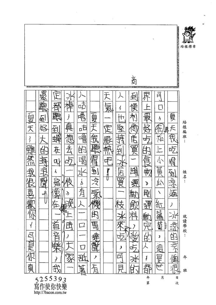 104W3410謝維芸 (2)