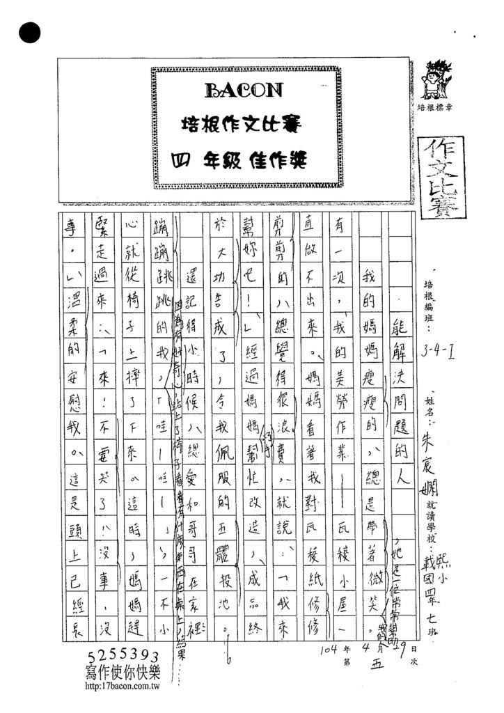 104WI405朱宸嫻 (1)