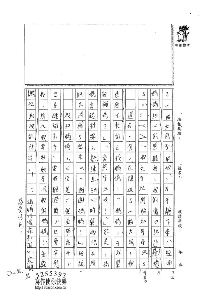 104WI405朱宸嫻 (2)