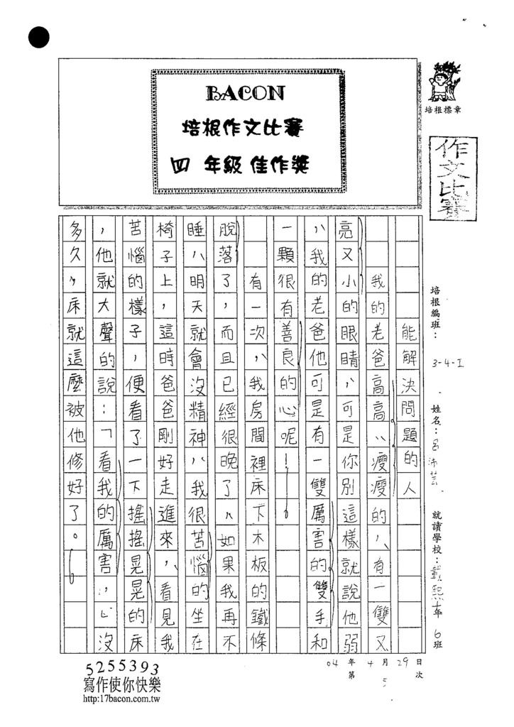 104WI405呂沛芸 (1)