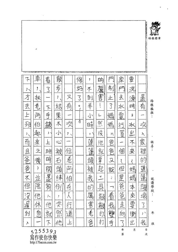 104WI405呂沛芸 (2)