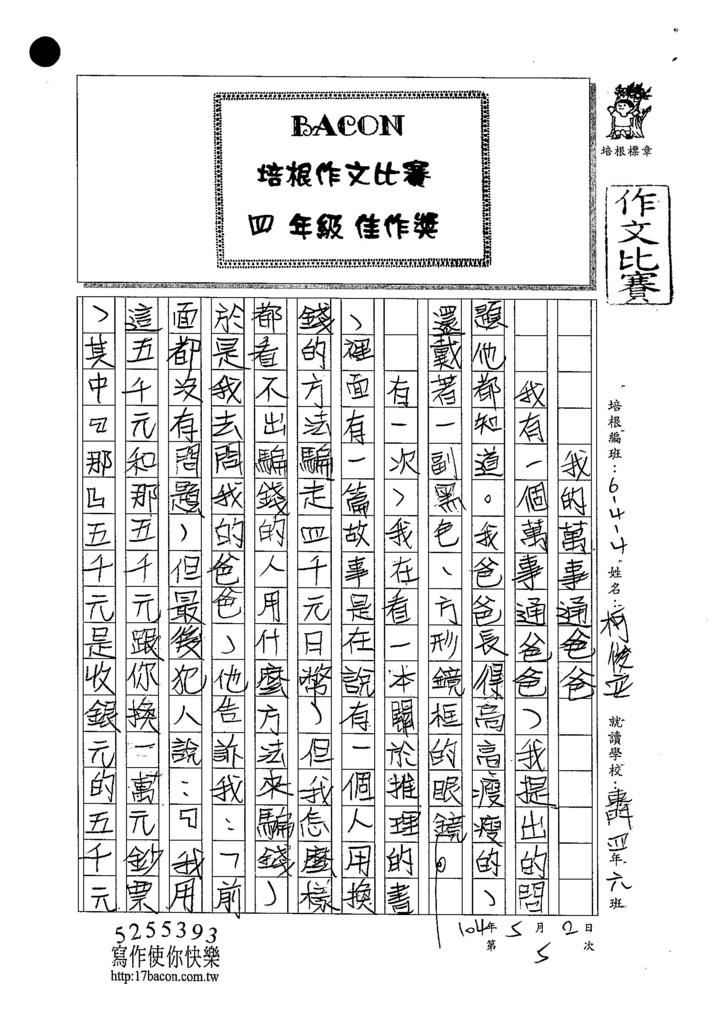 104W4405柯俊安 (1)