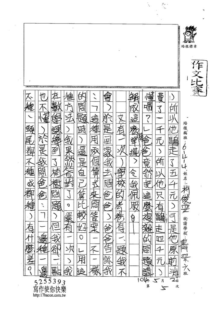 104W4405柯俊安 (2)