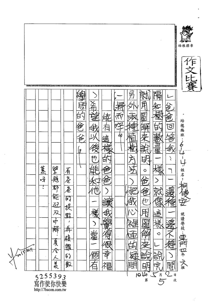 104W4405柯俊安 (3)