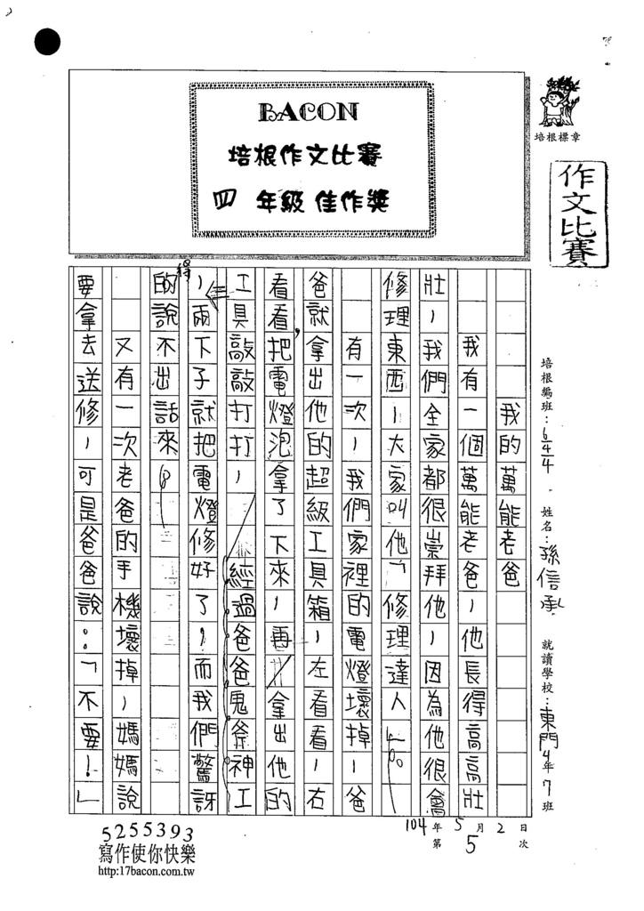 104W4405孫信承 (1)