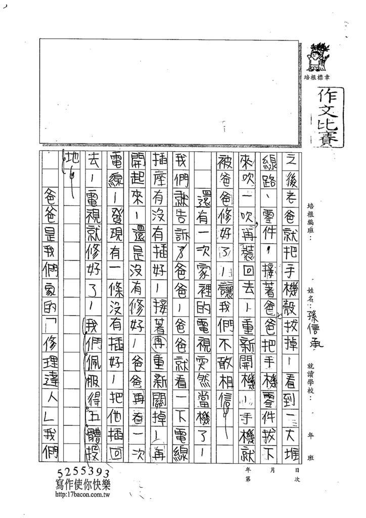 104W4405孫信承 (2)