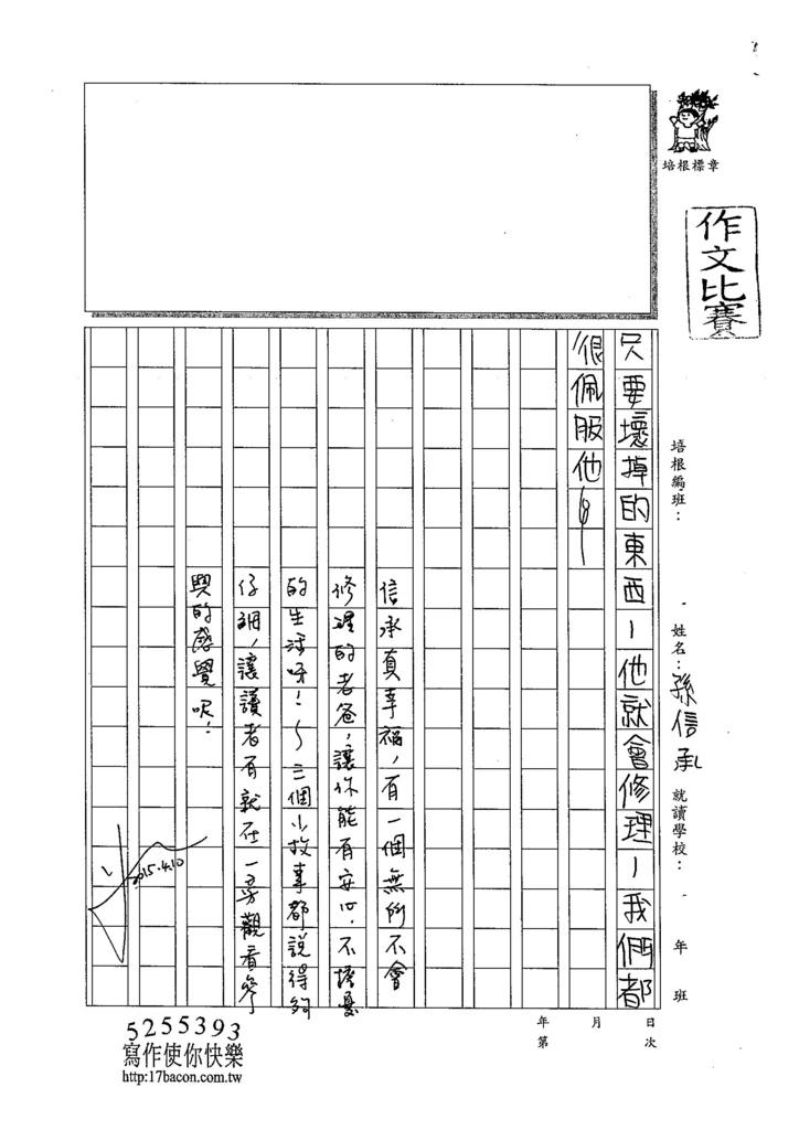 104W4405孫信承 (3)