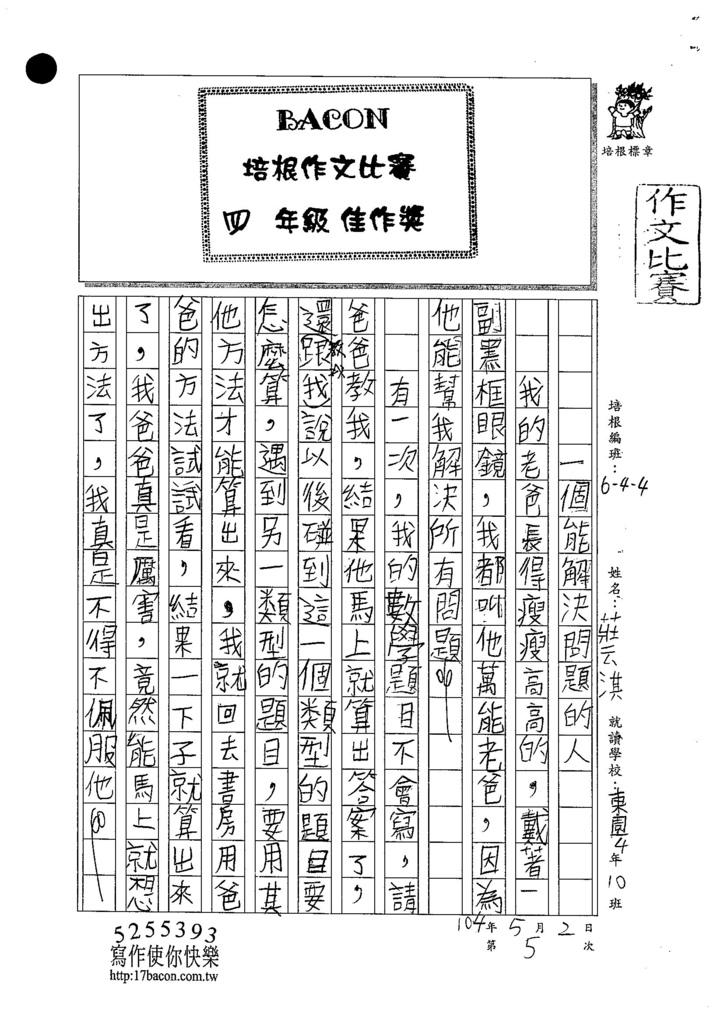 104W4405蔡云淇 (1)