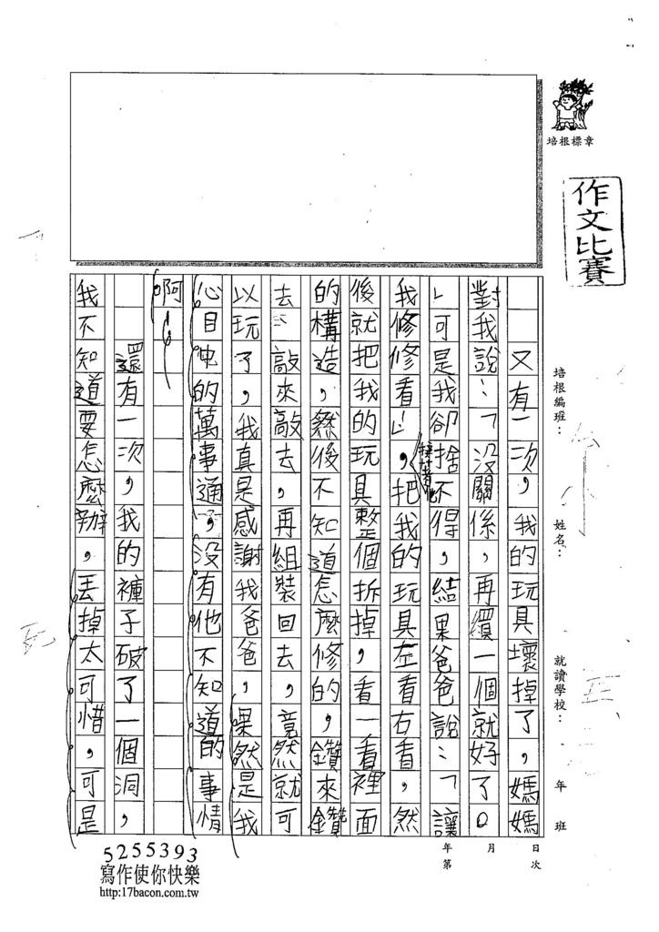 104W4405蔡云淇 (2)