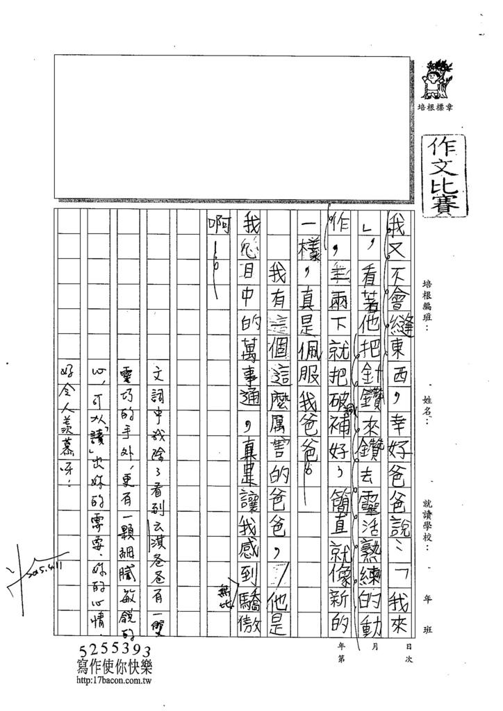 104W4405蔡云淇 (3)