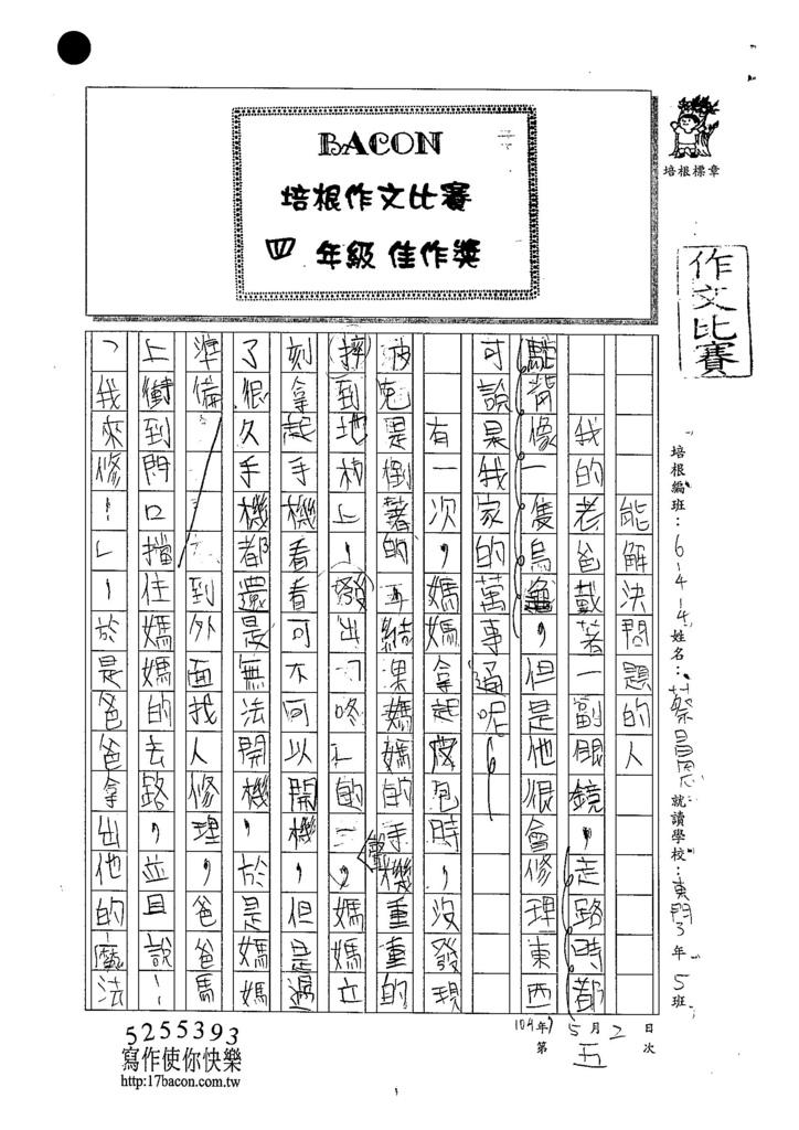 104W4405蔡昌恩 (1)