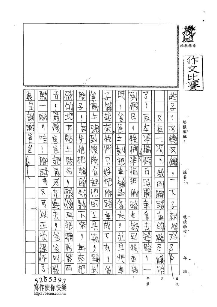 104W4405蔡昌恩 (2)