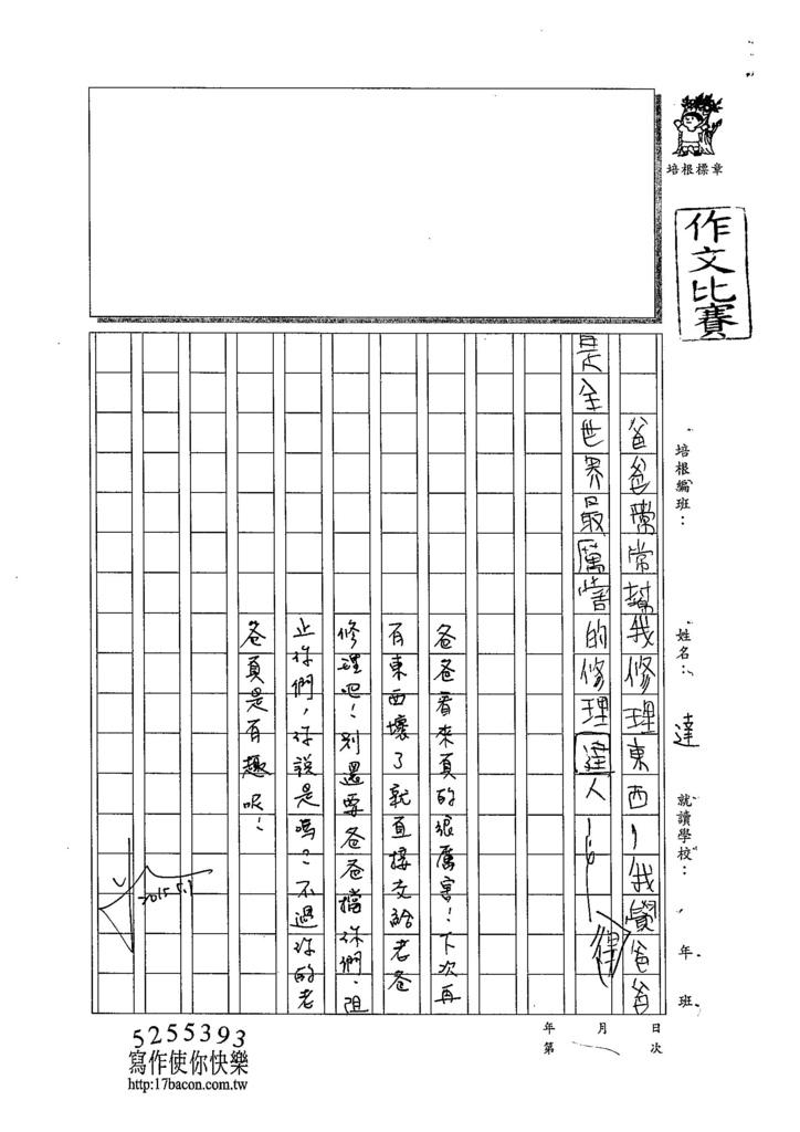 104W4405蔡昌恩 (3)