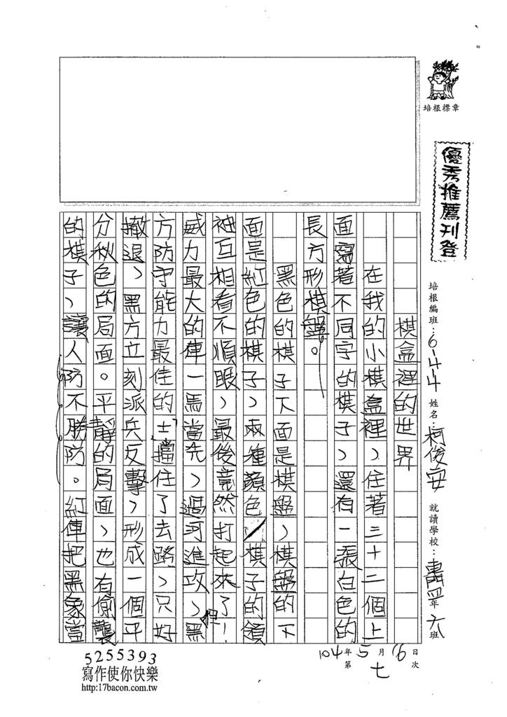 104W4407柯俊安 (1)