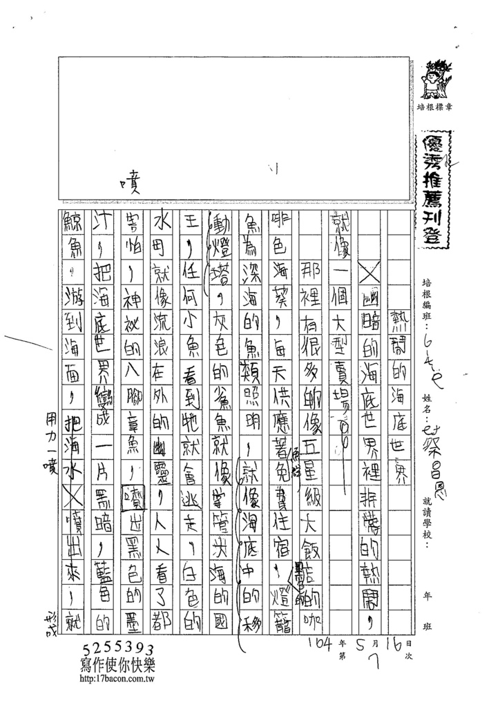 104W4407蔡昌恩 (1)